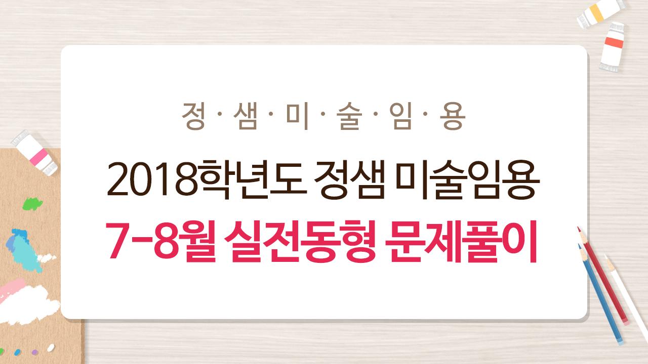2017년 정샘 미술임용 7-8월 실전동형 문제풀이