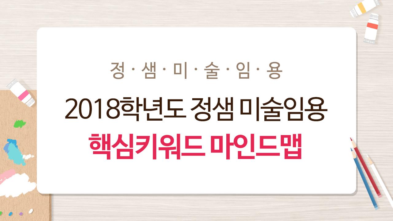 2017년 정샘 미술임용 핵심키워드 마인드맵