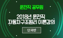 2018년 운전직 자동차구조원리 이론강의 (이윤승 교수님)
