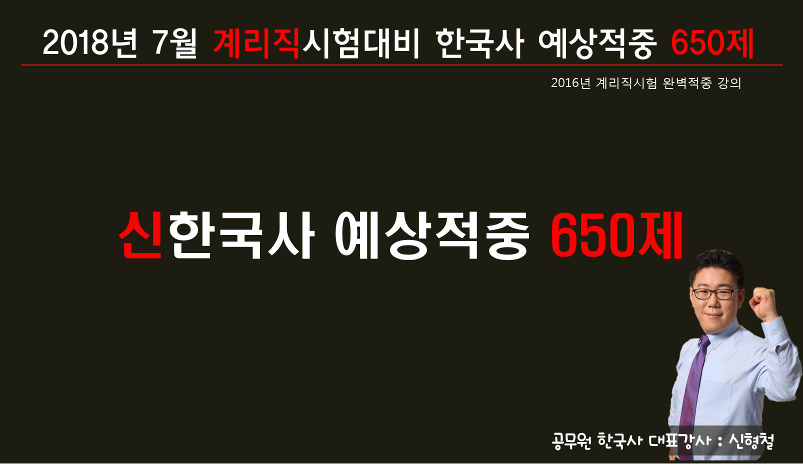 2018계리직한국사 적중650제