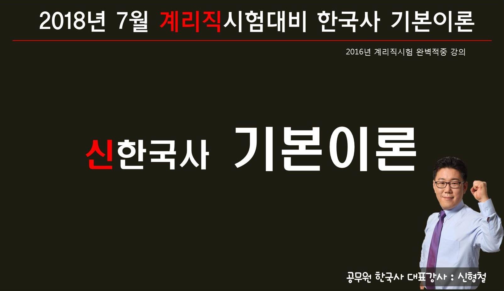 2018대비 계리직 한국사 기본이론+문제풀이 패키지