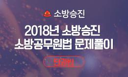 2018년 소방승진 소방위 문제풀이 종합반