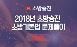 2018년 소방승진 소방장 문제풀이 종합반