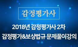 2018년 29회 감정평가사 2차 감정평가 및 보상법규 문제풀이강의