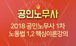 2018 공인노무사 1차 노동법1,2 핵심이론강의 (전시춘 교수님)