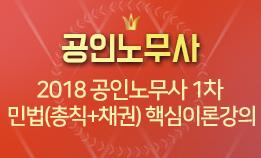 2018 공인노무사 1차 민법(총칙+채권) 핵심이론강의 (이승현 교수님)