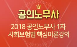 2018 공인노무사 1차 사회보험법 핵심이론강의 (전시춘 교수님)