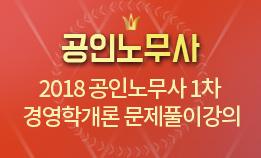 2018 공인노무사 1차 경영학개론 문제풀이강의 (전강우 교수님)