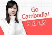 Go Cambodia! 캄보디아어 기초회화