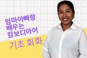 엄마 아빠랑 배우는 캄보디아어 기초회화