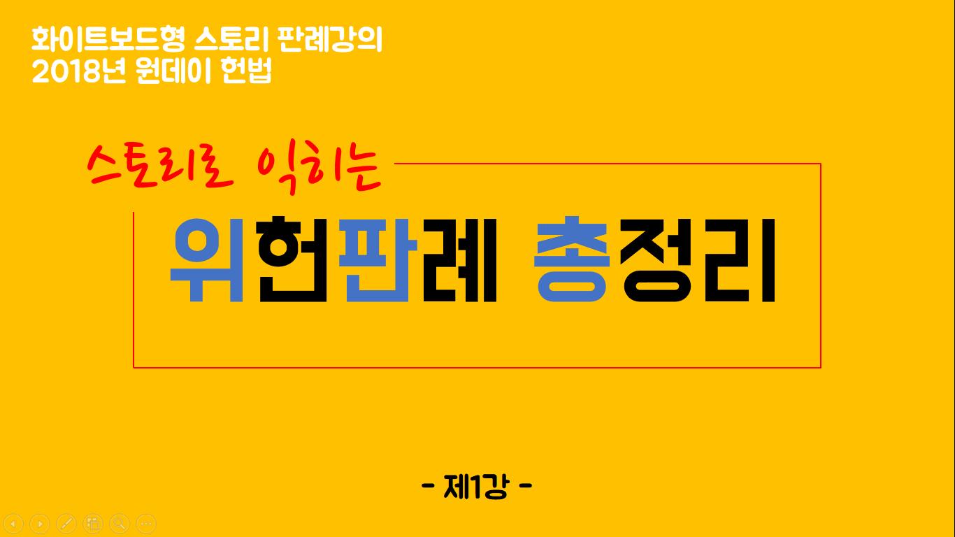 [하이북] [스토리 판례강의] [헌법] 위헌판례 총정리