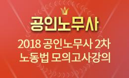 2018 공인노무사 2차 노동법 모의고사 (전시춘 교수님)