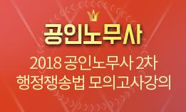 2018 공인노무사 2차 행정쟁송법 모의고사 (이승현 교수님)