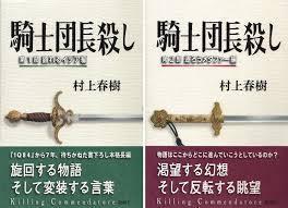 무라카미 하루키의 기사단장죽이기로 배우는 일본어독해연습(업로드중)