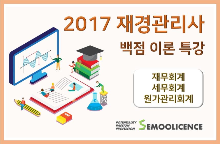 [2017 재경관리사]백점이론특강
