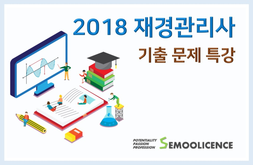 [2018 재경관리사]기출문제특강 (기출뽀개기-4주합격 프로젝트)