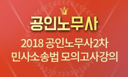 2018 공인노무사 2차 민사소송법 모의고사  (전현주 교수님)