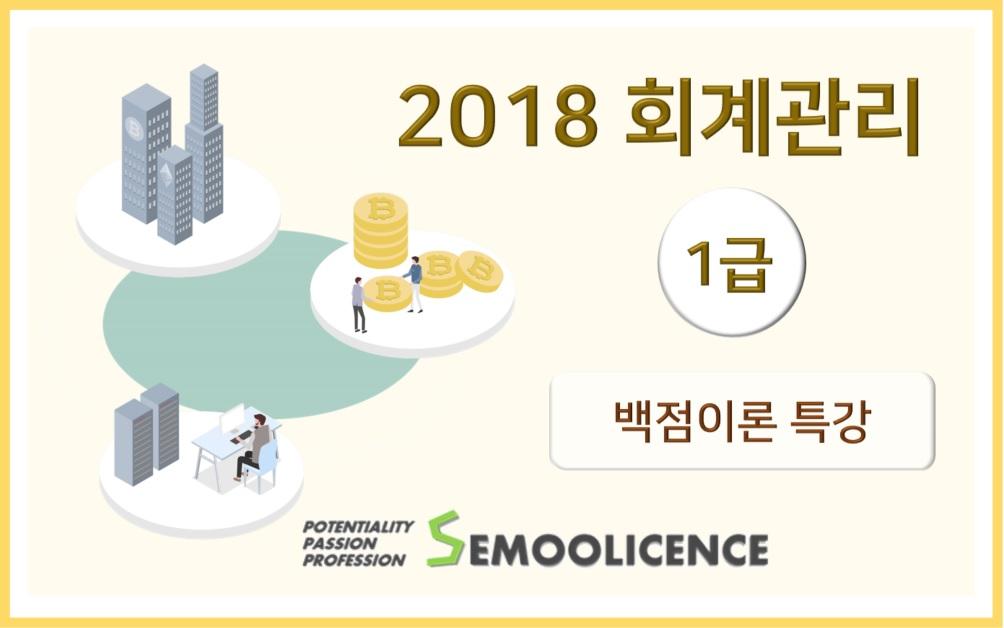 2018회계관리 1급 이론+기출 통합패키지