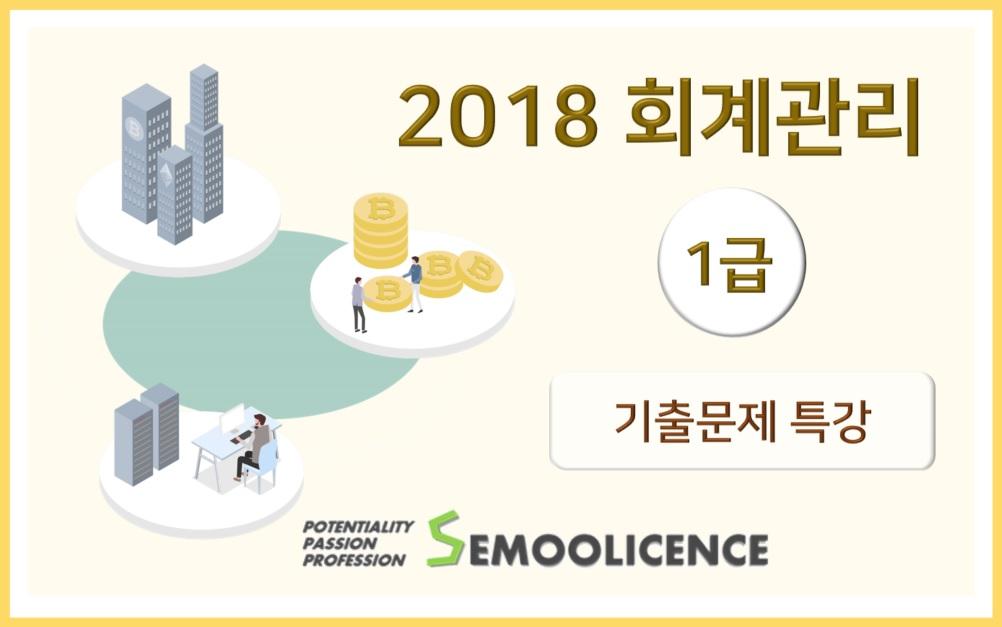 [2018 회계관리 1급]기출문제특강