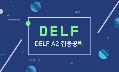 DELF A2 집중공략