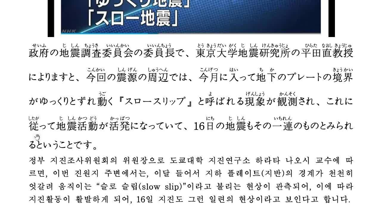 일본뉴스로 배우는 일본어(2018년 6월)-2