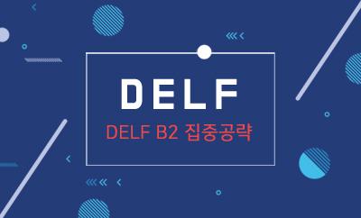 DELF B2 집중공략