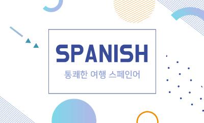 통쾌한 여행 스페인어