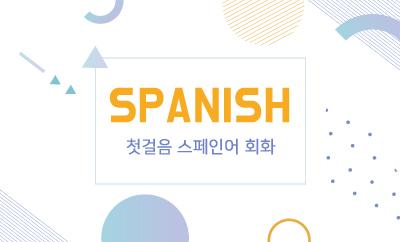 스페인어 회화/문법 프리패스 패키지(1년)