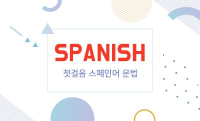 첫걸음 스페인어 문법