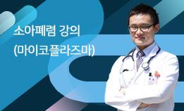 소아폐렴 강의(마이코플라즈마) [기침,가래,콧물,쌕쌕거림,열]