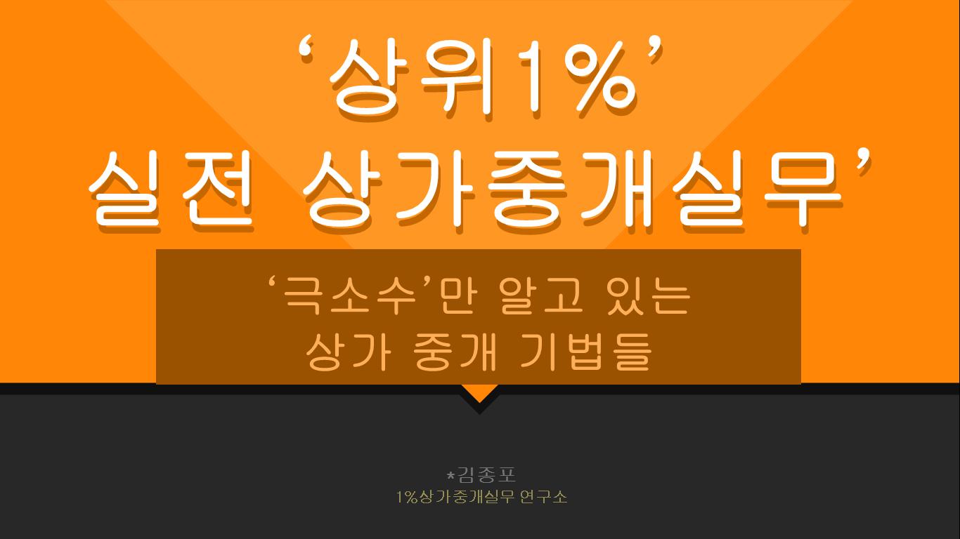 (상위 1%만 알고 있는) 상가 임대/매매 매물개발법 및 개발시스템의 구축방법, 물건관리법