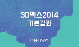 3D맥스2014 기본강좌