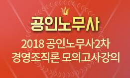2018 공인노무사 2차 경영조직론 모의고사 (전강우 교수님)
