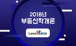 2018년 부동산학개론(기본이론-이종호)