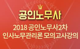 2018 공인노무사 2차 인사노무관리론 모의고사 (곽동혁 교수님)