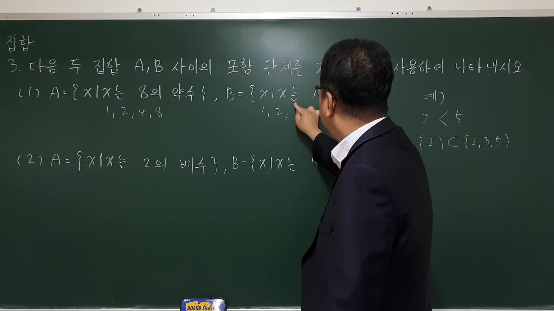 고1-2. 2학기 전체강의 미래엔교과서 예상문제