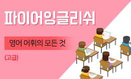예비 고3 겨울 방학 특강(어휘+구문)