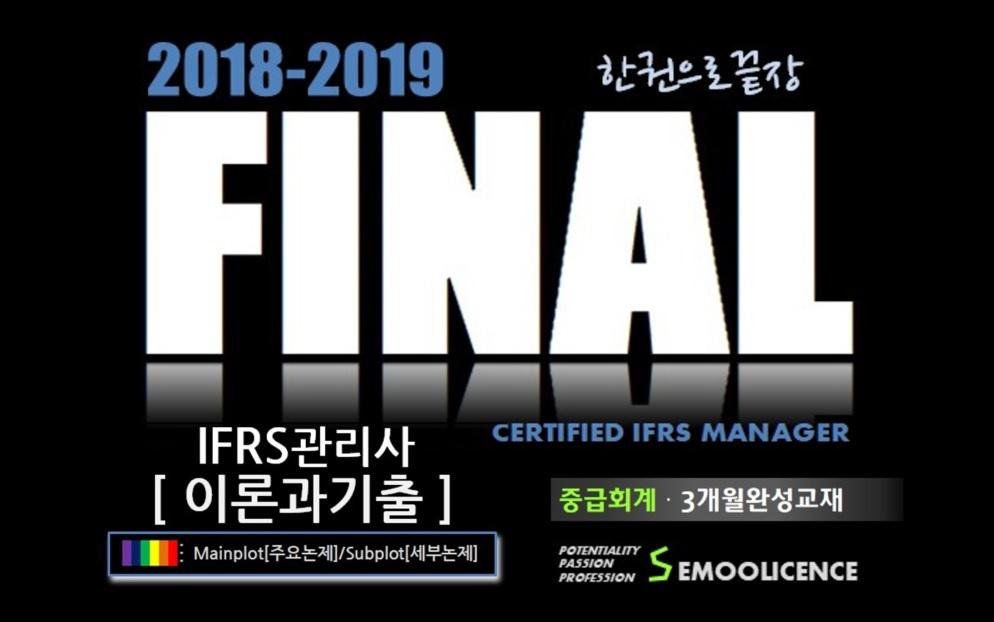 [2018 IFRS관리사] 이론과 기출