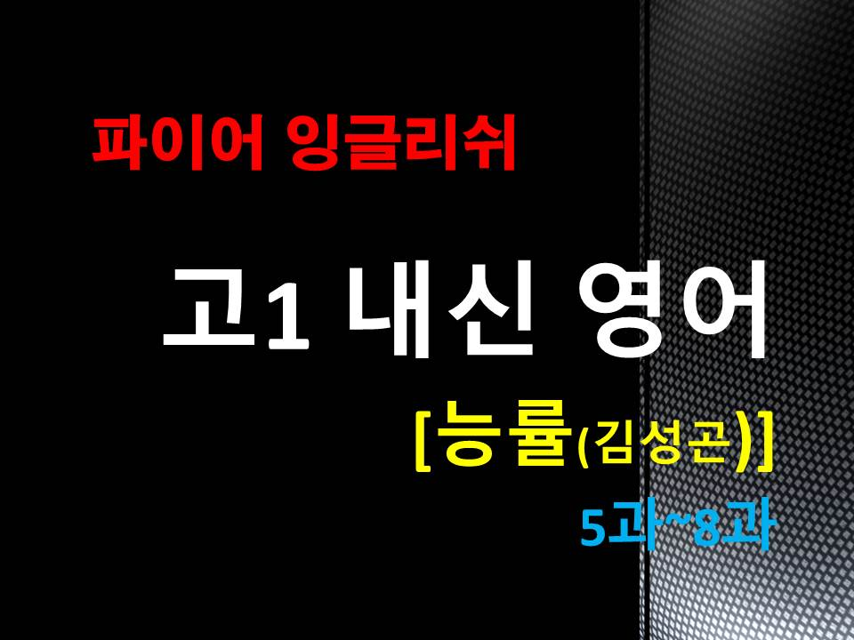 고1 영어교과서[능률(김성곤) 1-8과]