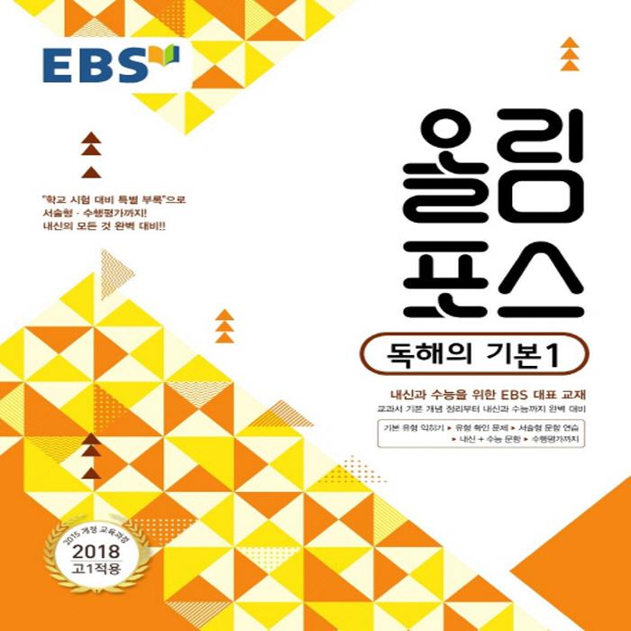 예비 고1 겨울방학 독해 특강[EBS 올림포스(독해의 기본 1, 2)]