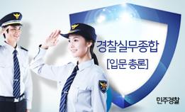 경찰실무종합 입문 총론