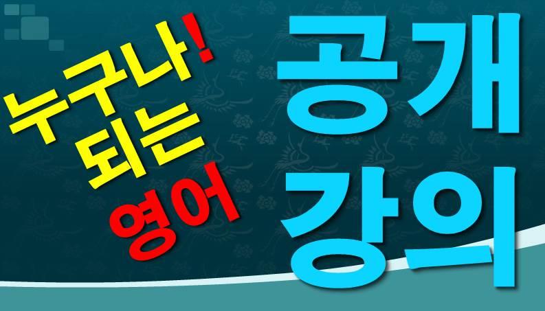 누구나! 되는 영어 TNT 공개강의
