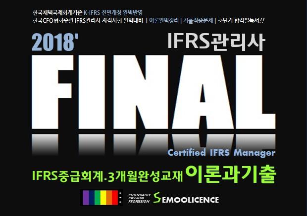 2018' IFRS관리사 이론과기출 [단과]