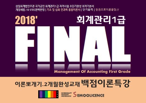 2018' 회계관리1급 백점이론특강 [종합]