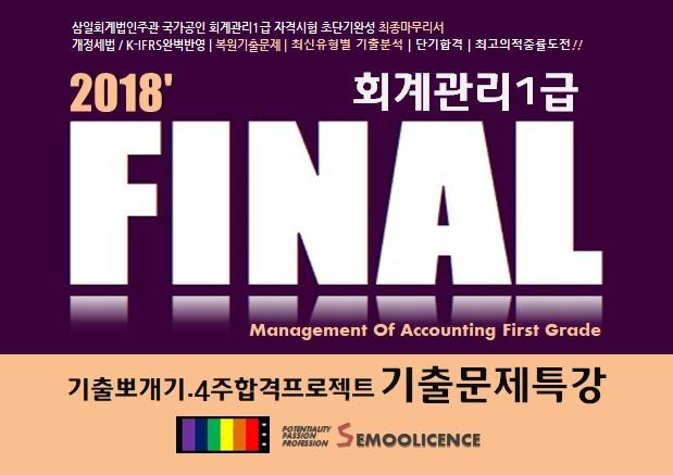2018' 회계관리 1급 기출문제특강 [단과]