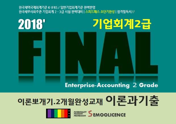 2018'기업회계2급 이론과기출 [단과]