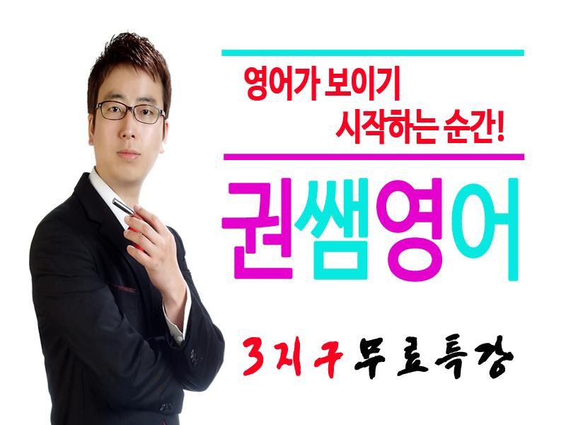 [수능영어,내신영어,공무원영어] 단, 3개의 지문으로 끝내는 구조분석강의!!
