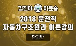 2019 대비 운전직공무원 김진아 이윤승 김대근 합격패키지 (도로교통법규+자동차구조원리+사회)