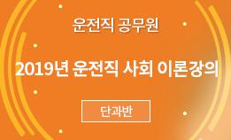 2019 사회 패키지 (운전직공무원) (김대근 교수님)