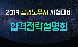 2019 공인노무사 합격전략설명회 (전시춘 교수님 진행)
